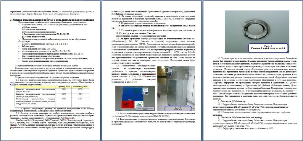 отчет 1.jpg