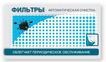 АВТОМАТИЧЕСКАЯ ОЧИСТКА ФИЛЬТРОВ